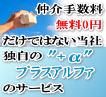 仲介手数料無料0円だけではない当社独自のプラスアルファのサービス